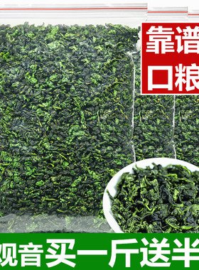 发1.5斤2021新茶铁观音浓香型茶叶散装绿茶秋茶袋装乌龙茶750克