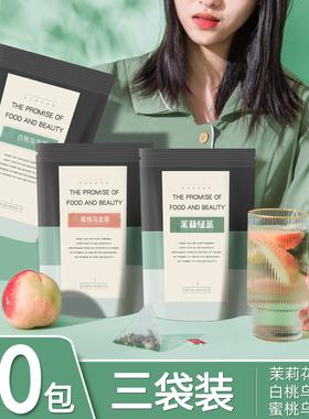 蜜桃乌龙茶+白桃乌龙茶 茉莉花茶花果水果茶叶小袋装组合冷泡茶包