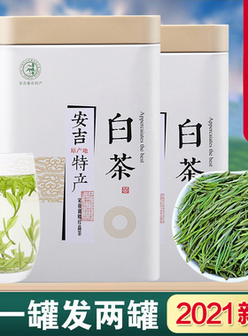 正宗安吉白茶特级2021年新茶礼盒装珍稀高山口粮绿茶雨前散装茶叶