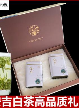 正宗安吉白茶高档礼盒雨前一级绿茶2020新茶叶送礼250g