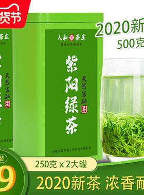 2020新茶紫阳富硒茶500g绿茶散装安康紫阳毛尖茶翠峰炒青茶叶一斤