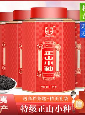 华源正山小种红茶特级2021新茶浓香正宗武夷山散装500g茶叶礼盒装
