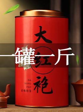 一罐一斤新茶大红袍茶叶500克 武夷岩茶肉桂乌龙茶礼盒批发散装