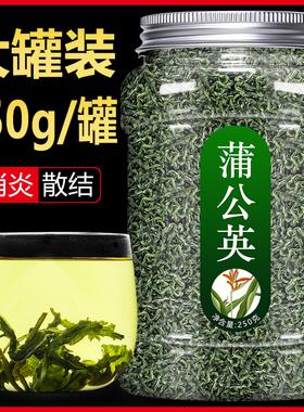 蒲公英茶茶叶通乳腺正品特级野生女性清热解毒南丁叶草药中草药材