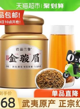 金骏眉红茶茶叶浓香型正宗散装送礼非特级盒装金俊眉2021新茶250g