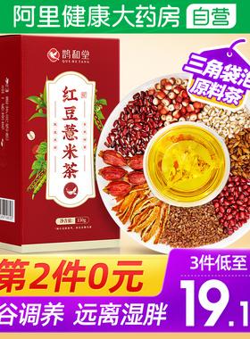 红豆薏米祛濕茶芡实仁养生茶搭除去湿气重女性排湿毒胖调理茶叶包