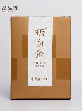 【限购1盒】品品香福鼎白茶晒白金老白茶1841品鉴茶寿眉茶饼茶叶