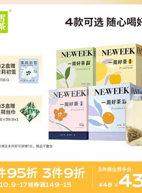 奈雪的茶 一周好茶系列4口味可选水果茶花茶乌龙茶绿茶装袋泡茶叶