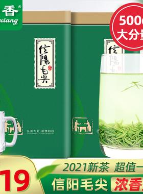 静香毛尖绿茶信阳毛尖2021新茶雨前高山嫩芽500g浓香耐泡型春茶叶