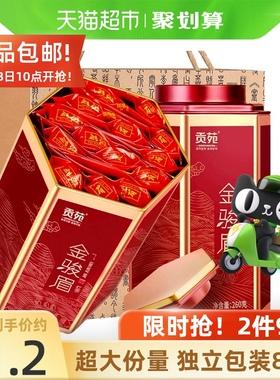 包邮贡苑茶叶2021新茶红茶金骏眉小包装正山小种礼盒装金俊眉榜单