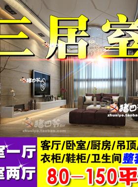 装修设计三居室房子房屋效果图家庭家装室内客厅三室一厅吊顶