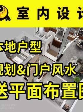 室内家装设计房屋装修设计方案室内设计纯设计室内装修设计方案