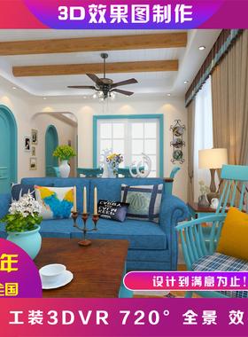 地中海风格室内家装修设计全户型三居室全套施工图装修效果图服务