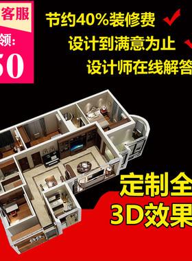 室内家装装修设计效果图软装设计全屋装修设计师服务纯设计方案