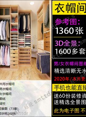 衣帽间设计效果图主卧室房间装修开放式衣柜整体家装室内图册图片