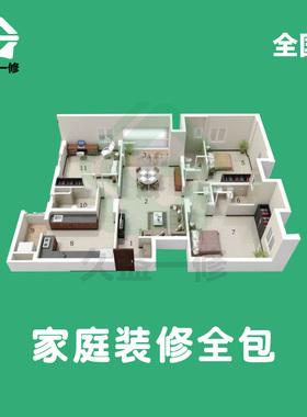 全国房屋装修公司设计效果图上海家装全包刷漆二手房翻新改造施工
