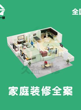 全国室内装修公司家装设计效果图旧房翻新客厅卫生间改造拎包入住