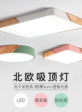 北欧客厅灯家装用高档大气灯具现代简约风格led卧室吸顶灯ins少女