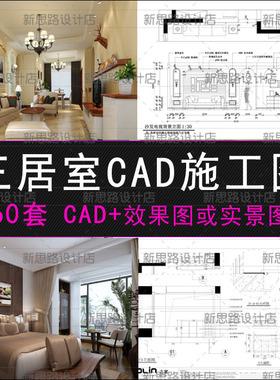 三居室装修效果图家装CAD施工图纸室内设计素材三室一厅两厅整套