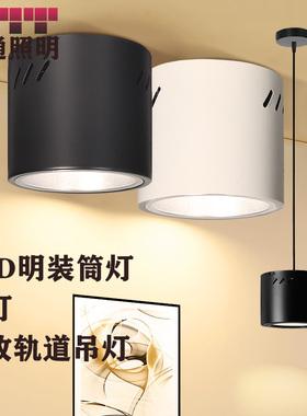 LED明装筒灯圆形射灯免开孔黑色家装店铺商场商用吊灯吸顶灯牧通