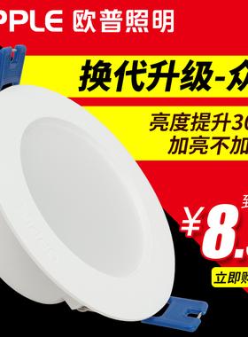 欧普LED筒灯家装客厅暗槽吊顶嵌入式超薄开孔8公分白色筒灯众系列