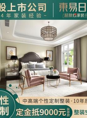 【新房装修】东易日盛室内装修房屋全包改造家整装设计天猫家装城