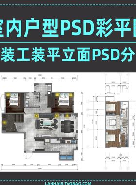 家装工装室内彩平图户型图PSD办公酒店平面立面PS图库设计PS素材
