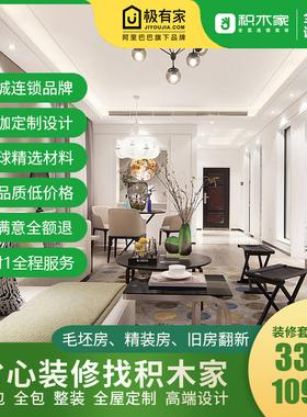 积木家新房全包装修公司全屋翻新家装施工室内装饰设计装修效果图