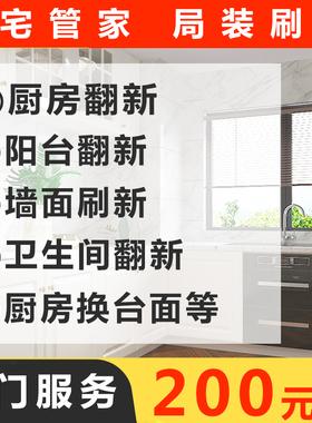 一宅家装修设计公司局部翻新卫生间厨房改造厕所换马桶台面刷涂料