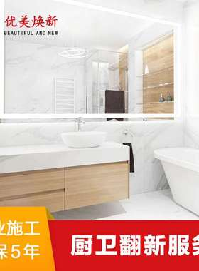 深圳厨房卫生间翻新改造家装设计公司老旧房半包局部装修施工服务