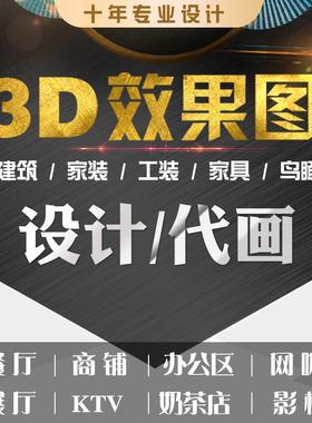 3d效果图制作360全景代做cad代画家装餐厅服装店铺办公室展厅设计