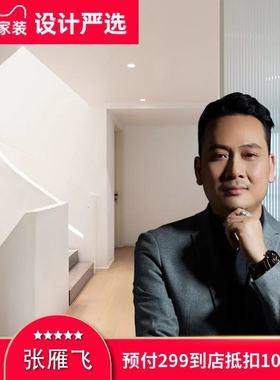 [鸿鹄设计]上海家装设计室内装修定制设计师全案服务