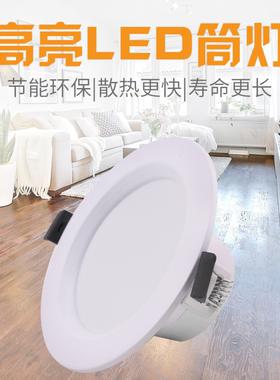 筒灯led射灯全白5w9w 12w18w嵌入式 家装 工程照明必备产品 商场