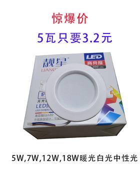 嵌入式LED筒灯白光暖光中性光2.5寸3寸4寸6寸恒流无频闪家装商装
