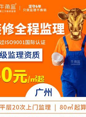 全程监理 牛角监家装监管广州监工服务新房验收装修第三方