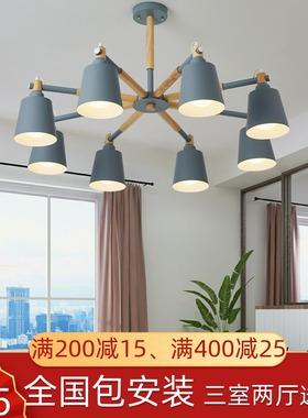 北欧马卡龙客厅灯餐厅灯现代简约原木书房吊灯套餐组合家装灯具