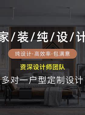 平面图优化装修设计图纸房屋装修设计师服务纯设计方案家装房子
