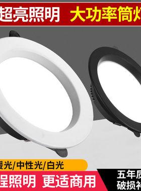 黑壳白壳LED筒灯超市服装店家装工程客厅卧室商超质射灯7.5开孔灯