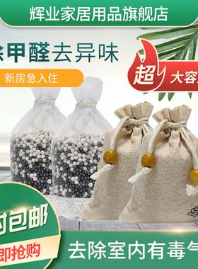 纳米矿晶活性氧化铝球家装除味新房新车室内除甲醛去异味竹炭包袋
