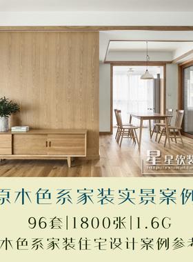 96套原木色系家装实景案例合集室内住宅房子装修效果图参考作品