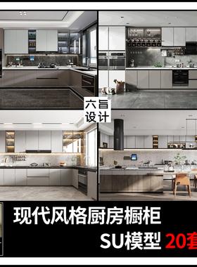 草图大师家装现代北欧简约风格开放式厨房橱柜厨电厨具设计SU模型