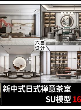 草图大师家装现代新中式日式禅意茶室休闲茶桌椅茶艺书房SU模型库