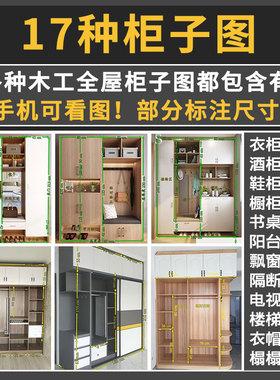 柜子效果装修设计实景参考图衣柜鞋柜酒柜书桌柜木工家装室内图册