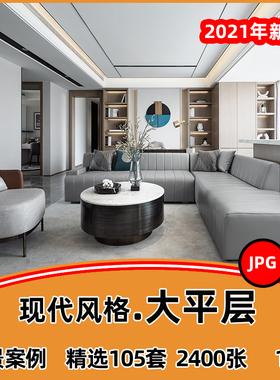 2021家装大平层装修设计效果图现代简约风格室内实景案例参考图13