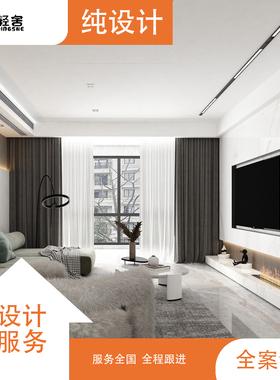 房屋设计图纸室内装修家装设计装修设计师 纯设计图纸全屋效果图