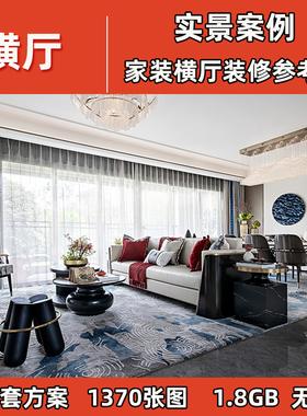 家装横厅户型设计案例现代轻奢新中式风格横厅设计实景效果参考图
