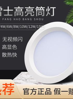 雷士照明雷士筒灯led暖白4瓦15W6W酒店家装工程嵌入式天花灯圆