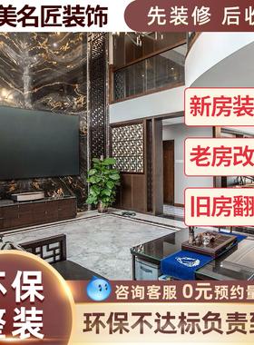 上海新房装修公司家装全包半包旧房翻新二手房装修设计室内整装