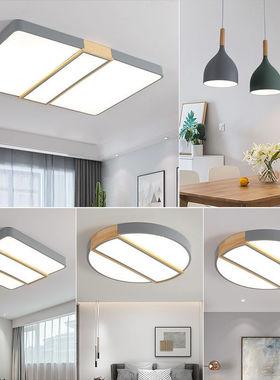 马卡龙长方形吸顶灯led卧室客厅灯简约灯饰家装全屋组合灯具书房