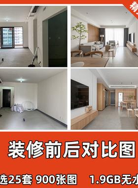 装修施工前后对比图家装客餐厅卧室设计室内房子装修参考实景案例